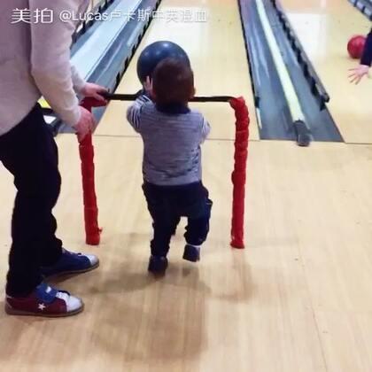 #随手美拍##宝宝美拍#第一次打保龄球