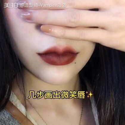 微笑唇画出来😏简单易学 #美妆时尚# 我看到黑色口红觉得用处很少,但我有收集口红癖好,当时看见这个黑色口红就留了一支,日常用不上,突然想到我们脸部都可以打暗影来改变视觉轮廓,为什么嘴巴不可以呢?突然有了这个原创灵感😚希望对大家有用吧!✨微博会更新更多黑口红大用处,真的是个宝!