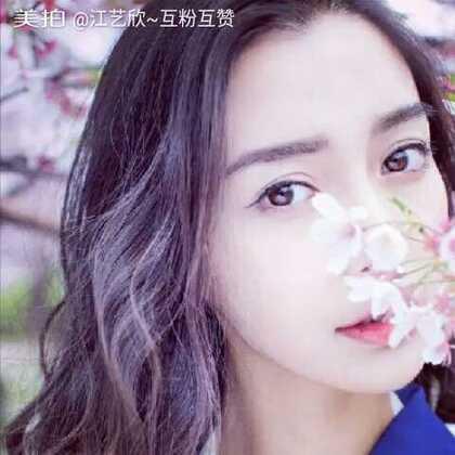 杨颖美美哒,爱你哦。#我要上热门@美拍小助手#