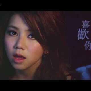 鄧紫棋 - 喜歡你 #音乐##音乐MV#