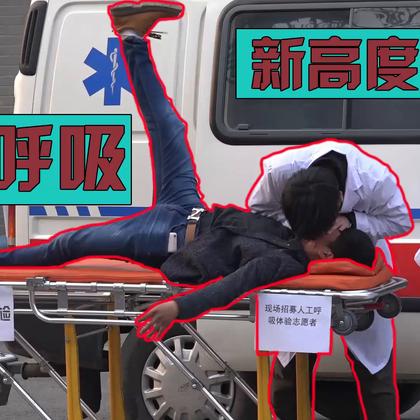街头招募人工呼吸体验者竟然发生这种事......#小罗恶搞##原创恶搞视频##人工呼吸#