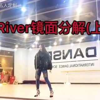 #river#分解来咯 大家假烟抽起来!#舞蹈#