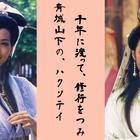 #胥渡吧出品#富士山下白娘子——青城山下の、ハクソテイ,千年に渡って、修行をつみ。这次除了配日语,还把唱段给翻唱了。日语版《新白娘子传奇》,感觉可以红遍日本了。