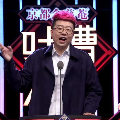 """#吐槽大会# 李诞:何洁和""""饭"""",一生相伴!"""
