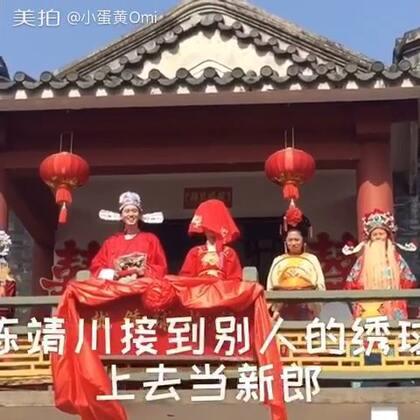 今天的日常 😊去同安影视城撕名牌~ (封面是靖川和别人在拜堂成成亲哈哈哈哈哈哈😝😝)
