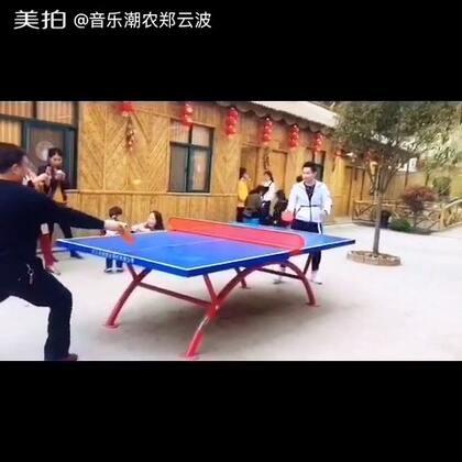 和爸爸打乒乓球🏓️…😛😛😜