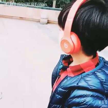 #宝宝##刘羿辰echan#最近爱听赵雷【成都】😂