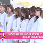 张杰张靓颖分获最佳男女歌手 李克勤祝福郭富城结婚