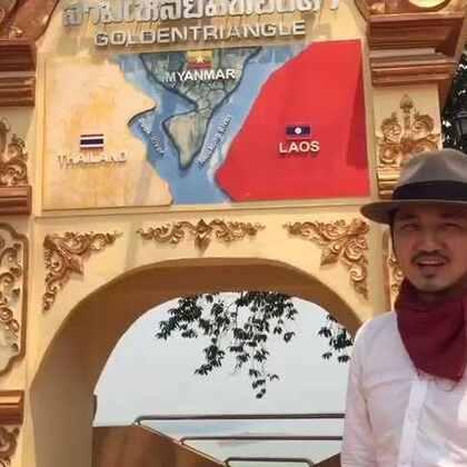 金三角,湄公河惨案发生的地方。#冒险雷探长#