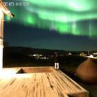 挪威的北极光!美!