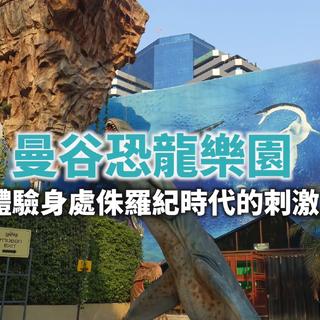 有超擬真的恐龍門!還能與龍一同共舞! 一起來體驗這刺激好玩的侏羅紀世界吧! 恐龍迷必去呀 😍 【獨家7折最低價】曼谷恐龍星球樂園門票 http://bit.ly/2nzhtSR #泰國##曼谷##泰國曼谷##曼谷恐龍樂園##泰國恐龍樂園##恐龍樂園##旅遊#