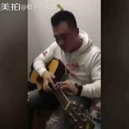#男神##音乐##吉他#热烈庆祝文哥加V,突然发现好久没给你们唱歌了🌚🌚🌚我的错,接下来一定好好唱,怎么的也得对得起这个V,好了,今天偷偷懒分享个小视频吧,学吉他不容易,且活且珍惜。。。