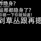 """【真是录音】女宿舍里的王者荣耀。""""他那个咋隐身啊?站那就隐身了?""""""""你搁那草丛里按他就隐身了""""""""woc这兰陵王老帅了!""""(来自b站:举头三尺有小橙子)(粉丝群:203569763,小号求关注@JX、鸯黎 )#王者荣耀##游戏#"""