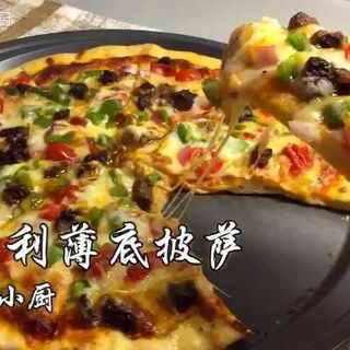 披萨的做法,学会可以开披萨店了😜,这款披萨属于意大利薄底披萨(配方参考了国外做披萨的方法,并加上了我自己的改良),用高温短时间烘烤的方法,模拟了意大利传统火烤炉的环境,做出的饼边脆脆的,内部很松软。烤箱一定要提前预热30分钟以上才行哦。#美食##愚人节美食##家常菜#@美拍小助手