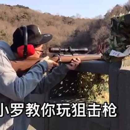 狙击10中9,教练说我是狙击小王子😄