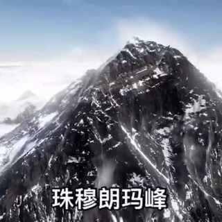 世界屋脊 珠穆朗玛峰 #航拍##逛拍##大自然美景#