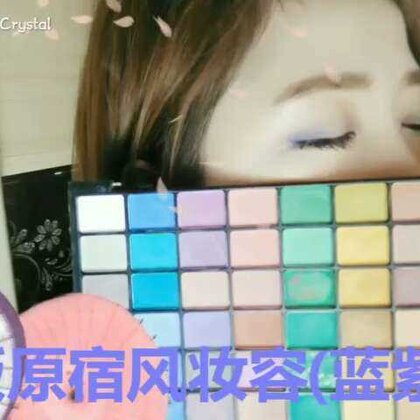 """#日系原宿风妆容##蓝紫色#眼妆也可以很美#美妆时尚#100色眼影试色以后,都说蓝紫色根本用不到,这个视频告诉大家,怎么可能!!!而且不仅能用,还可以很美,有木有,这个是拿手机录的,不太清楚,大家重点记住配色,之后会出""""高配版""""原宿风妆,一定用相机拍,让大家看清楚😘😘😘@美拍小助手"""