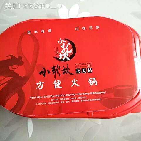 来一盒小龙坎方便视频,美美哒,好吃的滋味只有讲解火锅装修图片