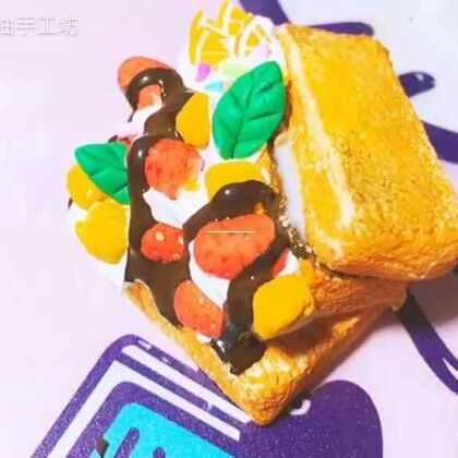 #手工##超轻黏土##粘土蛋糕##我要上热门@美拍小助手#第一次认认真真的做,做了两个多小时了,不要喷我!喷我我就喷回去!哼!谁还不是小公主咋滴!