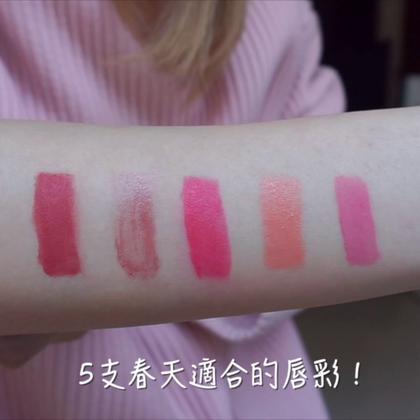 『櫻花季』適合春天的五支唇膏!♡ #美妝##唇膏#