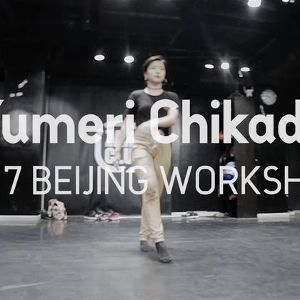 北京嘉禾舞社 Yumeri Chikada 2017 Beijing Workshop - Down | 想学最好看最流行的舞蹈就来嘉禾舞蹈工作室。报名热线:400-677-8696。微信账号zahaclub。网站:http://www.jiahewushe.com #舞蹈# #嘉禾舞社# #嘉禾#