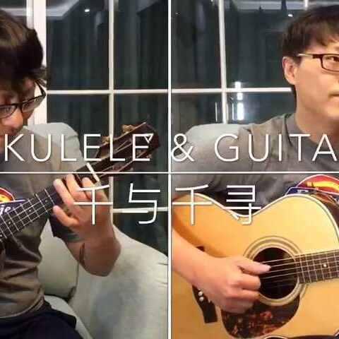 千与千寻主题曲 尤克里里和吉他