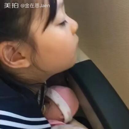 #宝宝##梨涡妹妹金在恩##自拍#给大家看看在飞机上呼呼觉觉的在恩😘