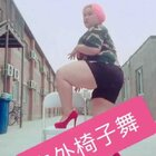 #椅子舞##户外舞蹈#