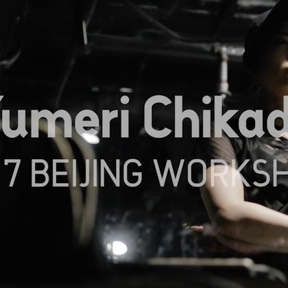 北京嘉禾舞社 Yumeri Chikada 2017 Beijing Workshop - The Water Dance | 想学最好看最流行的舞蹈就来嘉禾舞蹈工作室。报名热线:400-677-8696。微信账号zahaclub。网站:http://www.jiahewushe.com #舞蹈# #嘉禾舞社# #嘉禾#