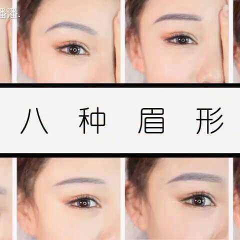 【化妆师潘潘.美拍】2017最红的八种眉型画法 宝宝们...