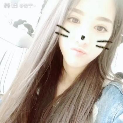 【姜宁+美拍】04-09 10:44