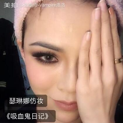 《吸血鬼日记》里面瑟琳娜的仿妆〰追过这个剧的请举手🙋😁没看过的去看一下再回来举手🙋哈哈哈😂 转+评+赞抓5个小宝宝送视频里的眼线笔 #吸血鬼日记# 微博http://m.weibo.cn/3959312973/4094457869274286