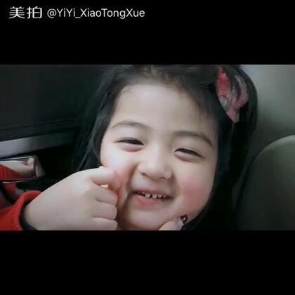 【YiYi_XiaoTongXue美拍】17-04-11 08:11
