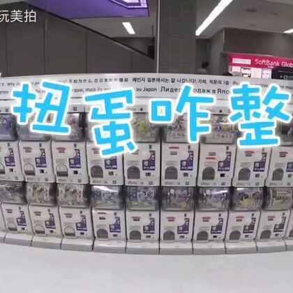 【日本咋整44】日本机场开始榨干外国游客的钱包!哎呀钱太多了,用不完啊咋整?我说零钱。。。日本哥为你报告成田机场扭蛋圣地!#日本咋整#