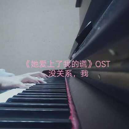 #钢琴弹唱##音乐#想说的是我有拒绝韩商的广告推广,最近也木有买韩妆,然后呢希望音乐无国界🙏🙏🙏