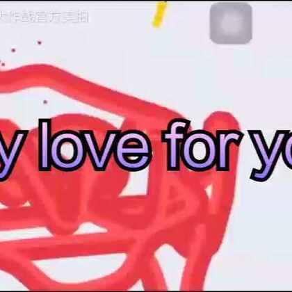 #游戏##贪吃蛇大作战##love#写一个my love for you送给你❤❤❤❤❤么么哒❤❤❤❤❤😍😍😍😍😍要我的小心心么