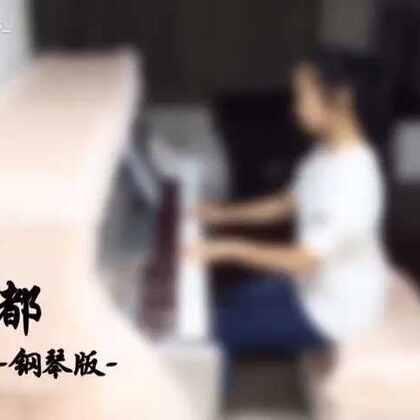 成都-钢琴版.谱子放在微博上~微博同名👉KKKriss_#音乐##敏雅音乐##菠萝🍍#