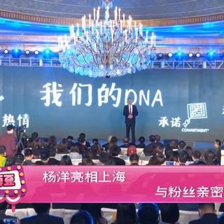 杨洋亮相上海 与粉丝亲密互动