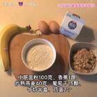 #健身日记#健身低脂营养饼做法 Jin姐姐的健身食谱-教你在家做营养全面低脂高蛋白早餐饼。元气满满冲进健身房吧!@美拍小助手
