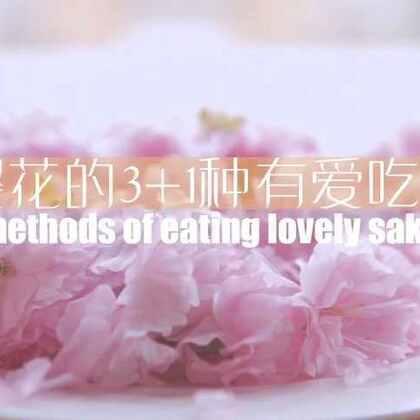 满满少女心的樱花料理🌸🌸春日里最让人心动的就是樱花啦,不仅能观赏还能食用哦~做成唇齿留香的樱花酱,沁凉解渴的气泡饮🍧香甜Q弹的水信玄饼和酥脆好吃的饼干🍪这个樱花季,让我们一起把最美的时光留住吧💓(福利:转赞评里抽三位送,厨娘同款少女心盐渍樱花一管🌸)#美食##厨娘物语#