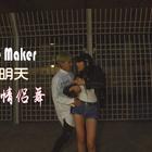 #小公举舞团#Trouble Maker之《没有明天》情侣舞蹈再现😌#舞蹈#你们是更喜欢大勋还是银喜?😘