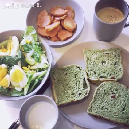 吐司面包➕火腿➕蔬菜沙拉➕刘奶😁那个啥, 我先吃个早餐粗门啦 ~ 晚上再回评~ 拜拜👋~ #早餐##吃秀#@美拍小助手