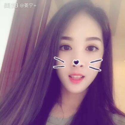 【姜宁+美拍】04-18 20:45
