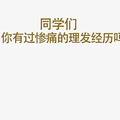 山东老师神吐槽奇葩理发经历,笑死了人了哈哈哈!#我要上热门# #搞笑新人王# #逗比#