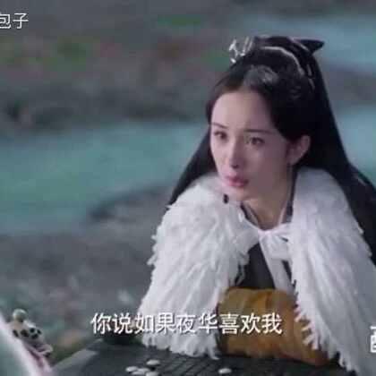 #配音秀##四川版#夜华到底喜不喜欢我
