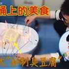舌尖上的中国,马桶上的美食!B太秘制臭豆腐!半夜放毒来啦!点赞+转发+评论,我会抽出5位幸运小粉丝每人50元!(想吃我豆腐的快来加我微信:btai1993)#热门##搞笑##美食#