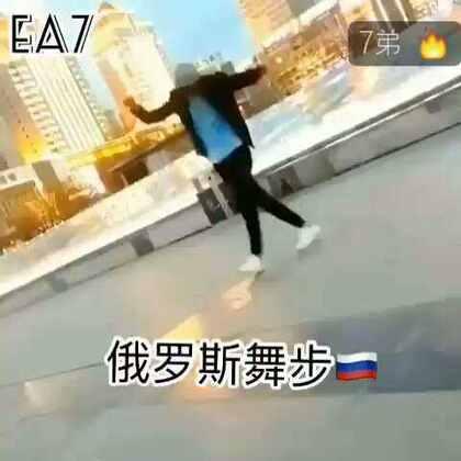 俄罗斯社会摇 点赞\(≧▽≦)/#大美青海摇#
