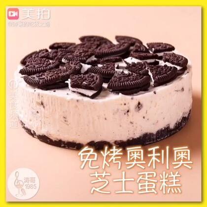 免烤奥利奥芝士蛋糕,不需要烤箱,冰冰凉凉的口感,特别适合即将到来的夏天享用。🔗食材用量和详细图文食谱点击这里▶️http://dwz.cn/5OA3w1 👈👈 🔗📎#美食##甜品##涛哥的吃货之路#62📎