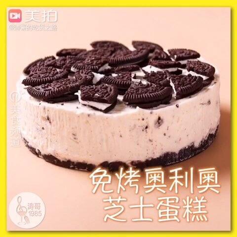 【涛哥的吃货之路美拍】免烤奥利奥芝士蛋糕,不需要烤箱...