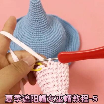 夏季遮阳帽女巫帽教程-5#手工##宝宝##穿秀##夏季遮阳帽#